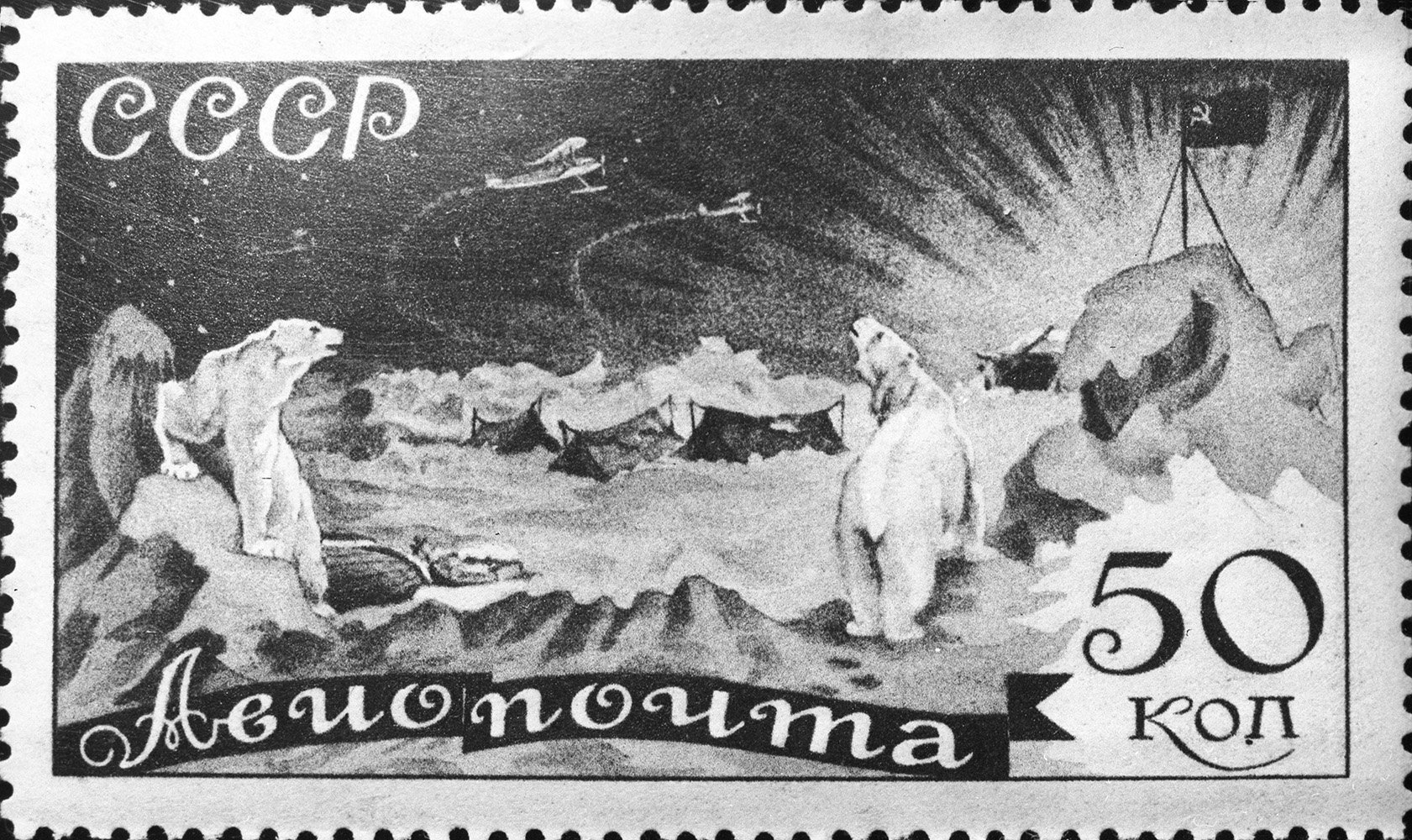 A USSR postage stamp commemorating the rescue of the icebreaker Chelyuskin. Issued in 1935. A reproduction