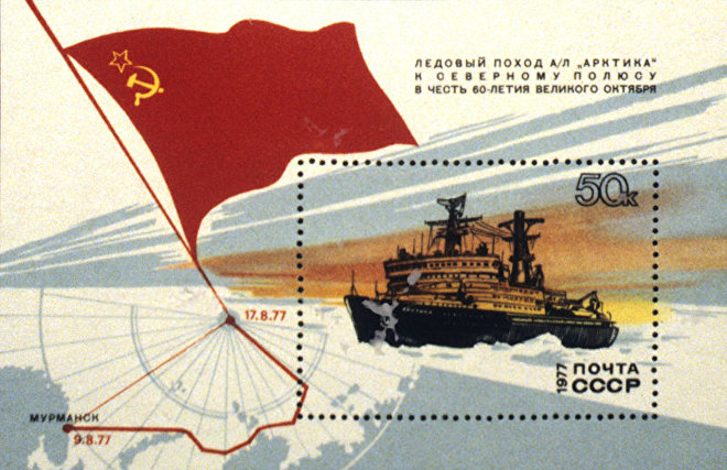 A Soviet stamp dedicated to the nuclear icebreaker Arktika's North Pole expedition undertaken to mark the 60th anniversary of the October Revolution