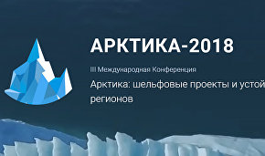 ARCTIC 2018 Third International Conference