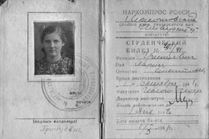 Student card belonging to Larisa Popugayeva (nee Grintsevich), Molotov University (now Perm University)