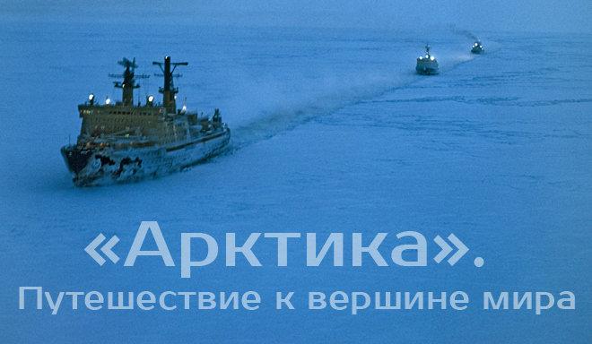 Флагман советского ледокольного флота - атомный ледокол «Арктика»