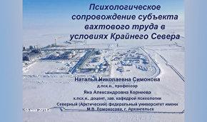 Вебинар «Психологическое сопровождение труда в условиях Арктики»
