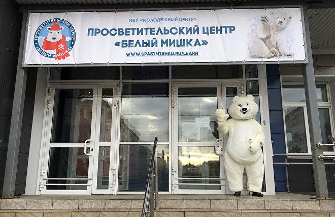Bely Mishka education center opens in Norilsk