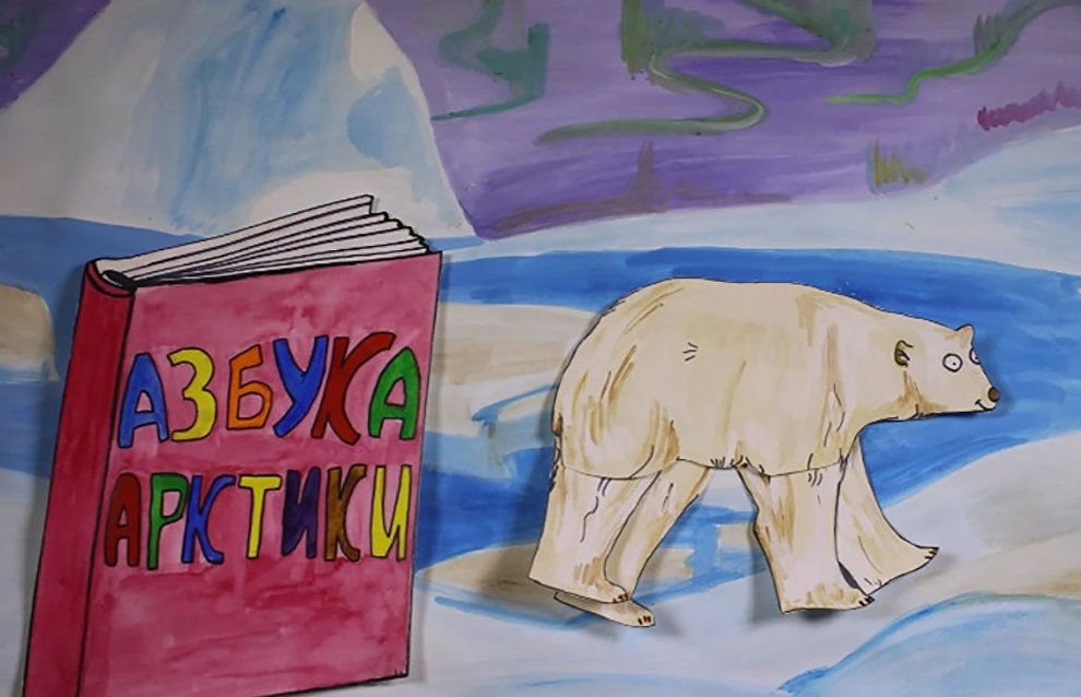 Юные мультипликаторы презентовали «Азбуку Арктики»