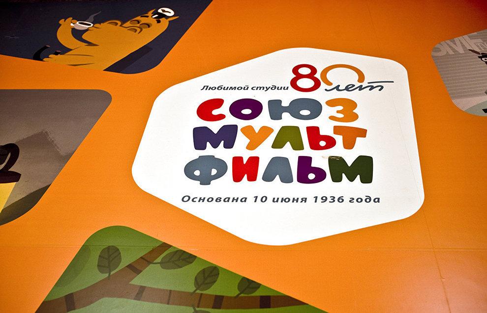 «Союзмультфильм» выпустил продолжение мультфильма про «Умку»