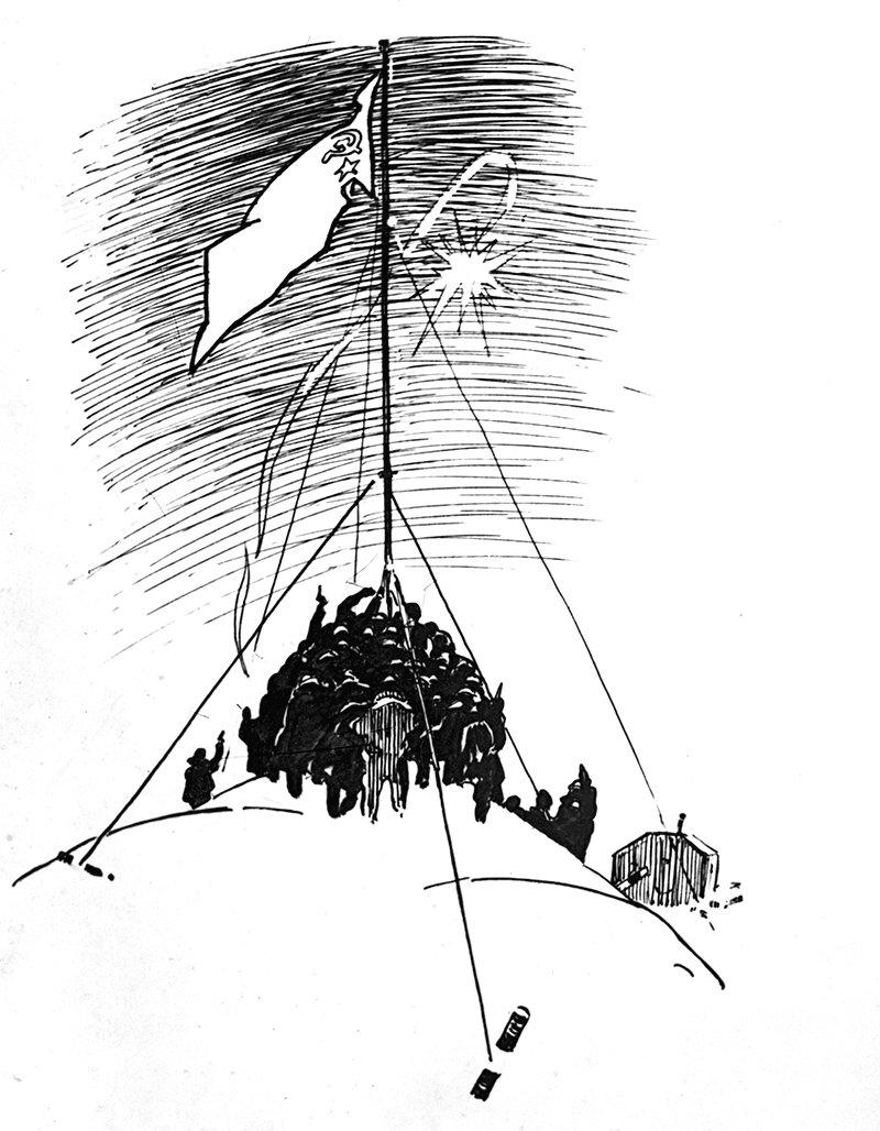 Графический рисунок «Поднят флаг Советского Союза». Полярная станция «СП-10». Репродукция. Художник Герман Николаевич Макаров