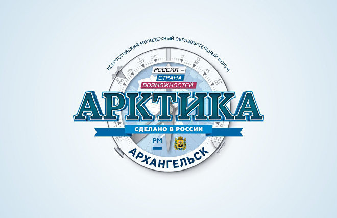 Arkhangelsk to host nationwide youth educational forum The Arctic: Made in Russia