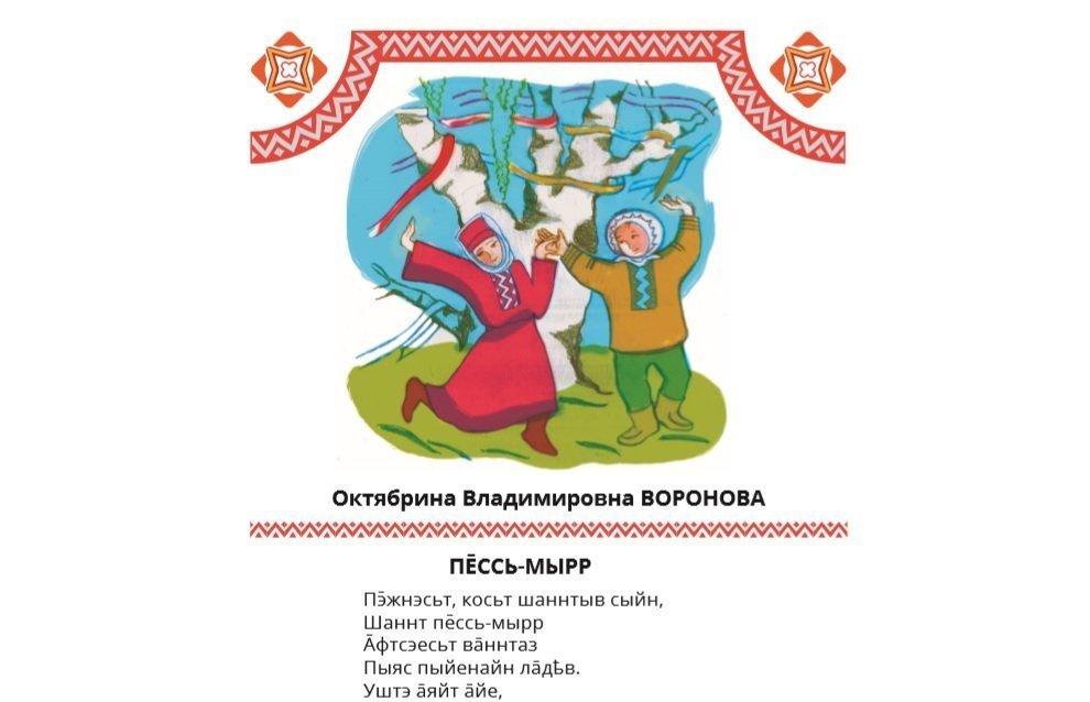 Страница учебника «Литературное чтение на саамском языке»