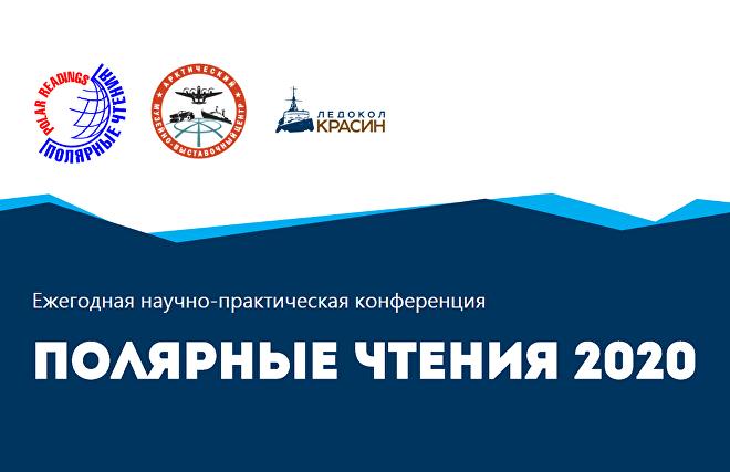Polar Readings - 2020 international conference goes virtual