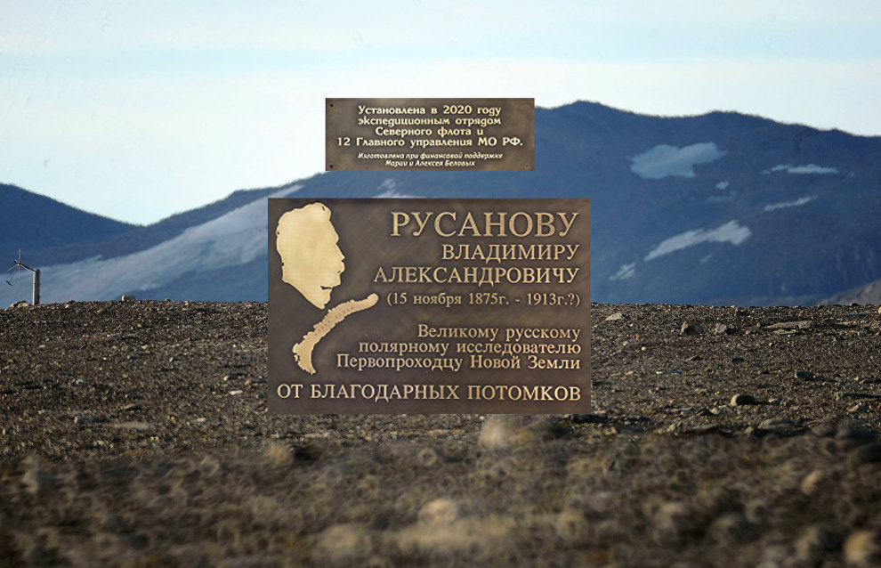 Plaque honoring polar researcher Vladimir Rusanov installed on Novaya Zemlya