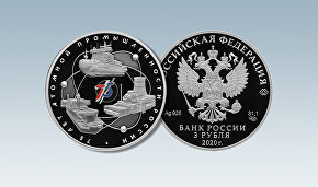 Commemorative coin depicting the Akademik Lomonosov floating nuclear power station, the Arktika nuclear icebreaker and the Novovoronezh nuclear power plant
