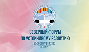 """Plenary session """"Transport Infrastructure in the North and the Arctic"""""""